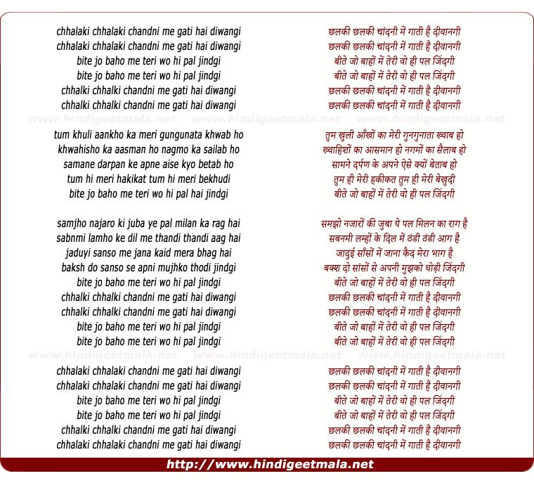 lyrics of song Chhalki Chhalki Chaandani Mein