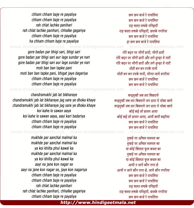 lyrics of song Chham Chham Baaje Re Payaliya