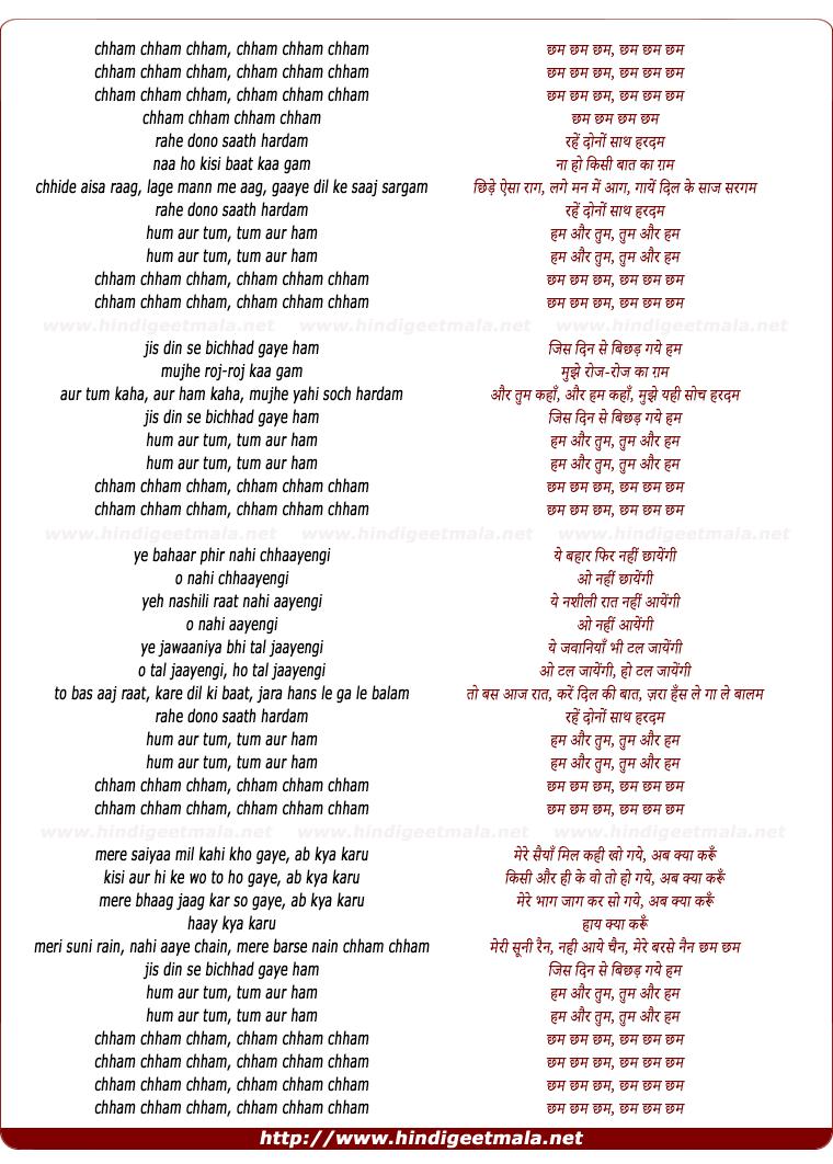 lyrics of song Chham Chham Chham Chham (Rahe Dono Saath Hardam)