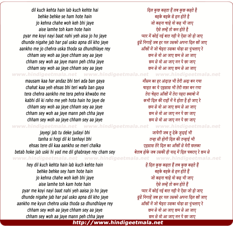 lyrics of song Chham Sey Woh Aa Jaye