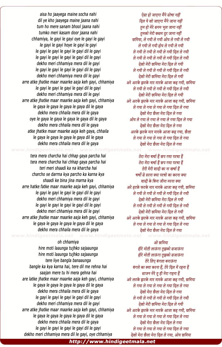 lyrics of song Le Gayi Le Gayi Dil Le Gayi