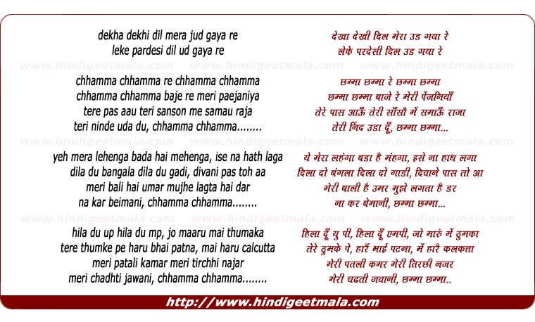 lyrics of song Chhama Chhama Re Chhama