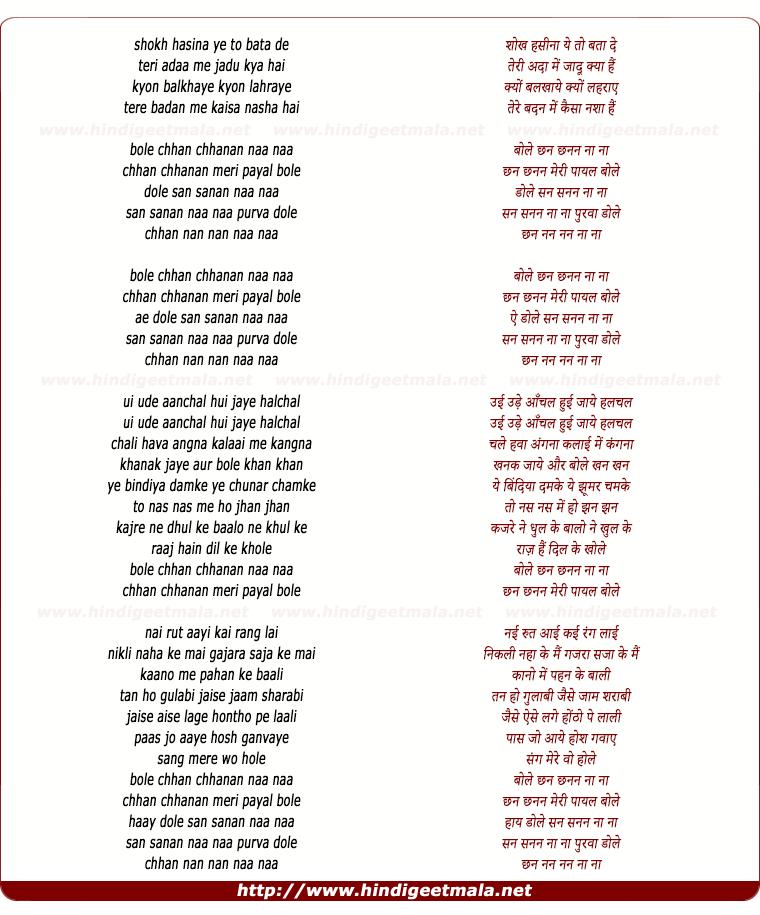 lyrics of song Chhan Nan Nan Na Na