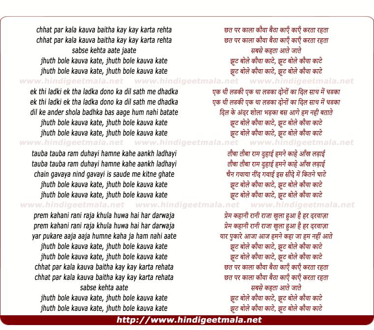 lyrics of song Chhat Par Kala Kauva Baitha