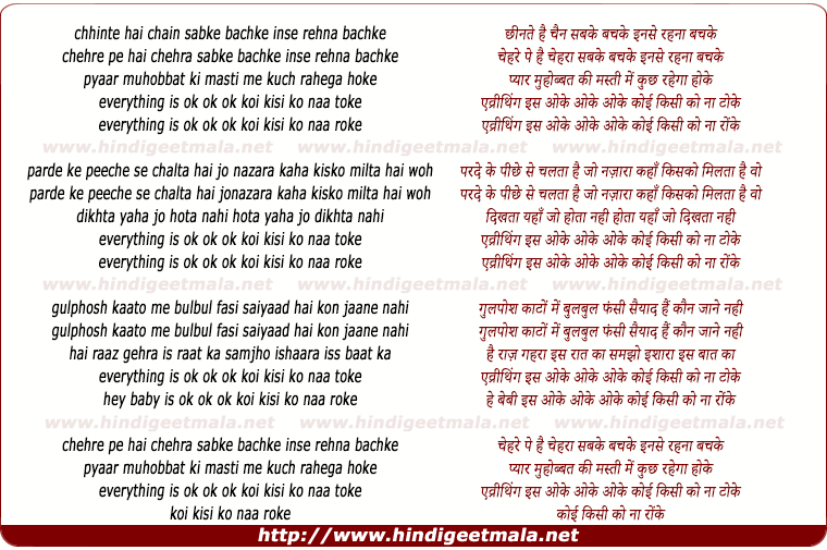 lyrics of song Chhinate Hai Chain Sabakee... Thok Daalega