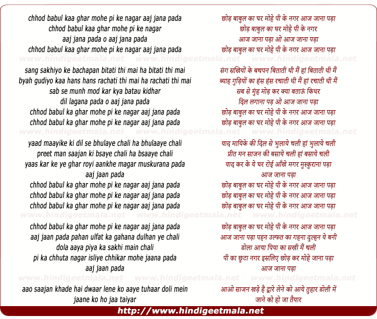 lyrics of song Chhod Babul Ka Ghar Mohe Pi Ke Nagar Aaj Jana Pada - I