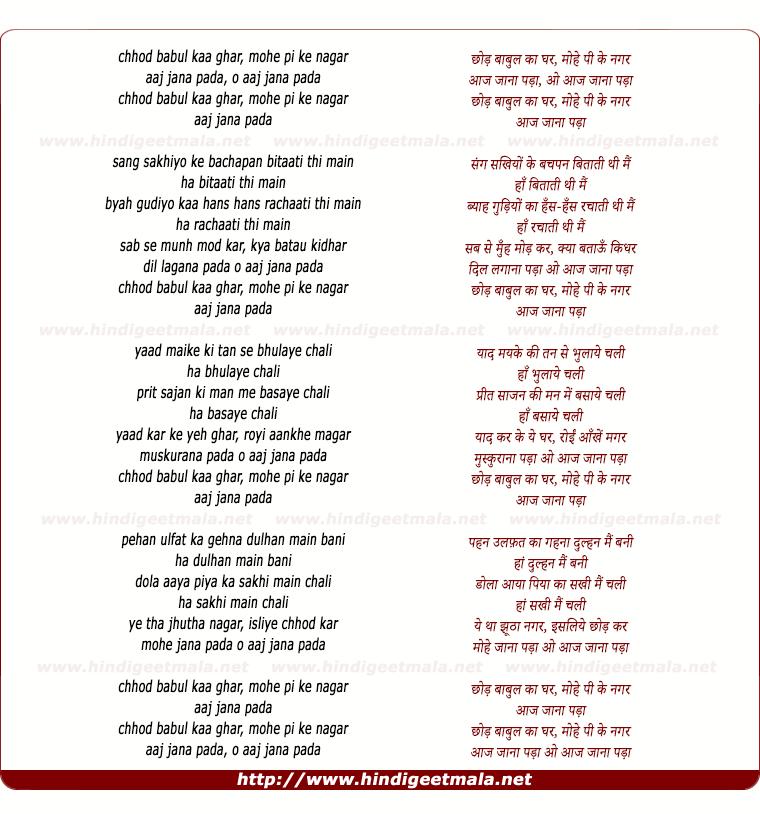 lyrics of song Chhod Babul Ka Ghar Mohe Pi Ke Nagar