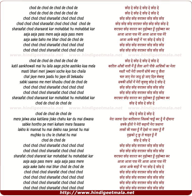 lyrics of song Chhod Chhod Chhod Sharafat Chhod