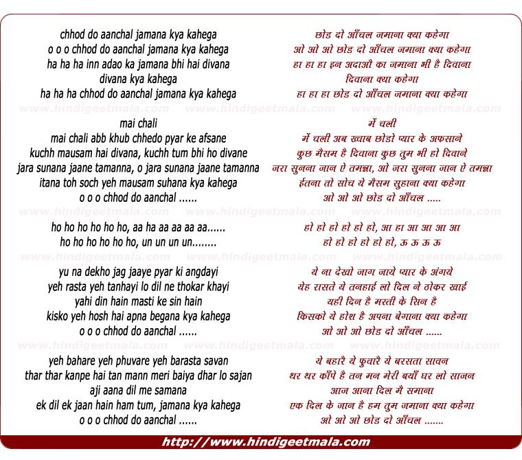 lyrics of song Chhod Do Aanchal Jamaana Kya Kahega