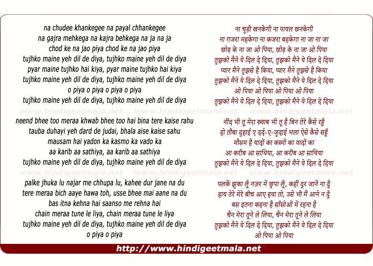 lyrics of song Chhod Ke Na Ja Ooh Piya - Female
