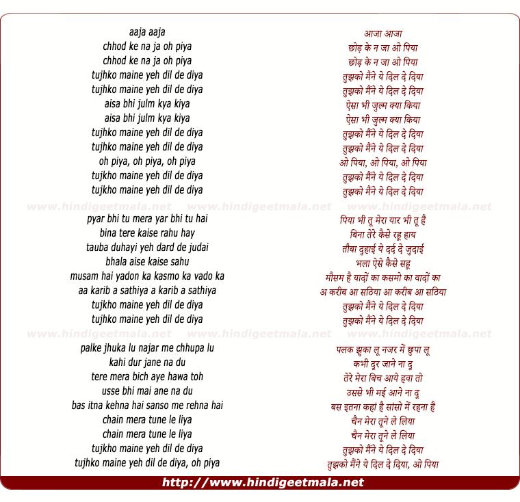 lyrics of song Chhod Ke Na Ja Oh Piya