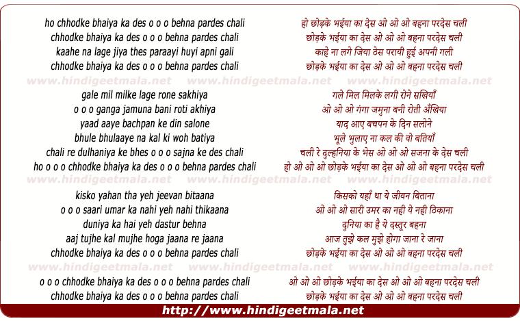 lyrics of song Chhodake Bhaiya Ka Desh