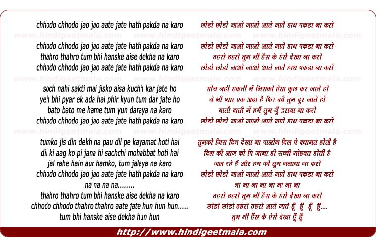 lyrics of song Chhodo Chhodo Jao Jao