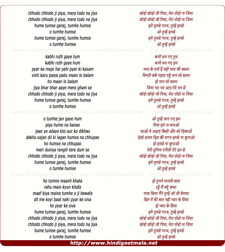 lyrics of song Chhodo Chhodo Jee Piya