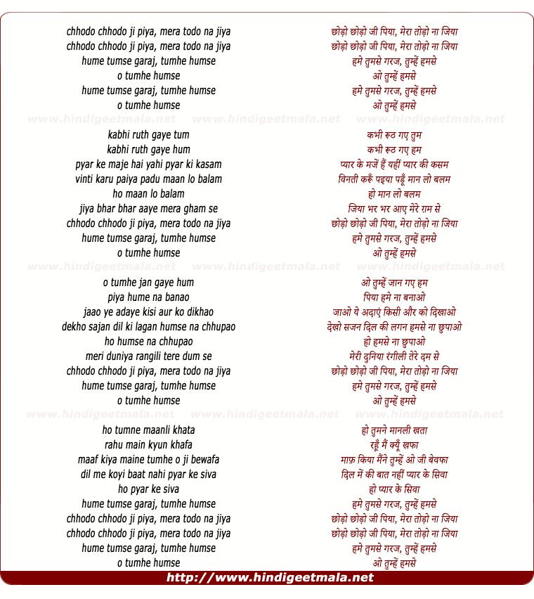lyrics of song Chhodo Chhodo Jee Piya