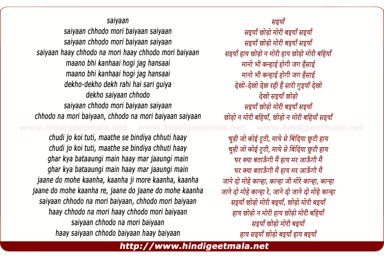 lyrics of song Chhodo Mori Baiyaan
