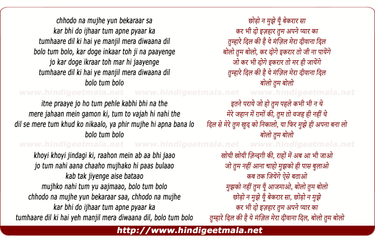 lyrics of song Chhodo Na Mujhe Yun Bekaraar Saa - 2