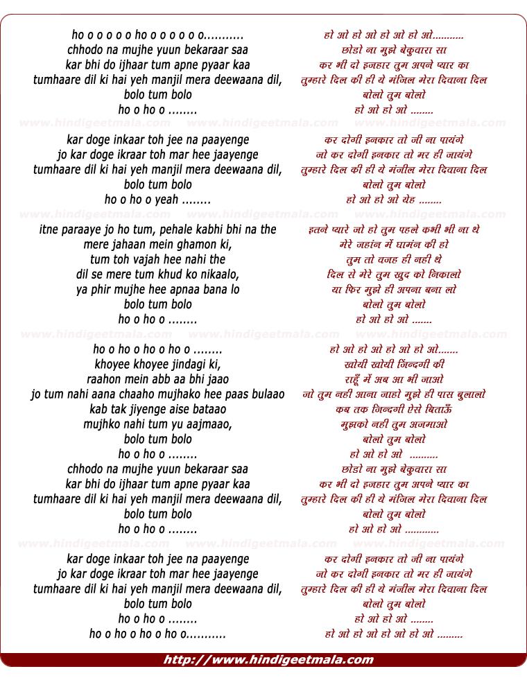 lyrics of song Chhodo Na Mujhe Yun Bekaraar Saa - 2