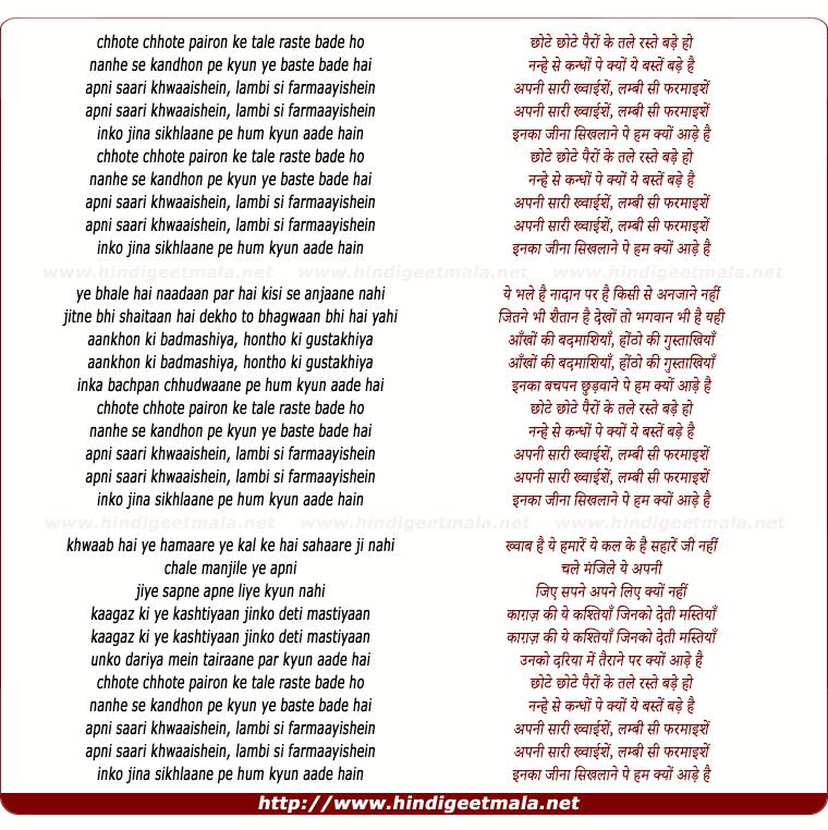 lyrics of song Chhote Chhote Pairon Ke Tale