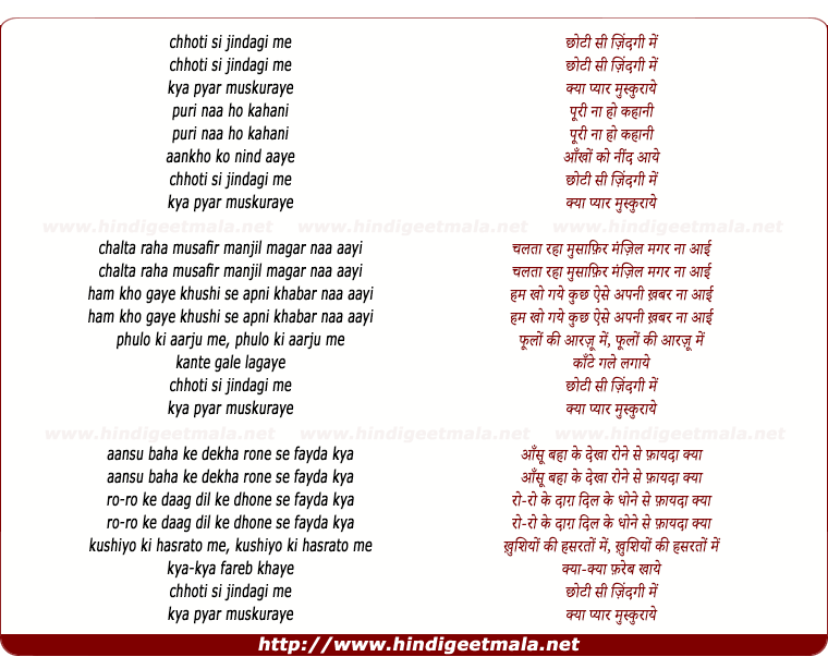 lyrics of song Chhotee See Jindagee Me