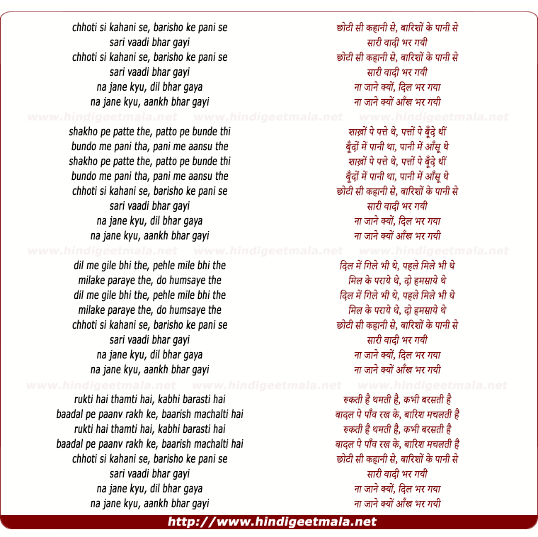 lyrics of song Chhoti Si Kahani Se