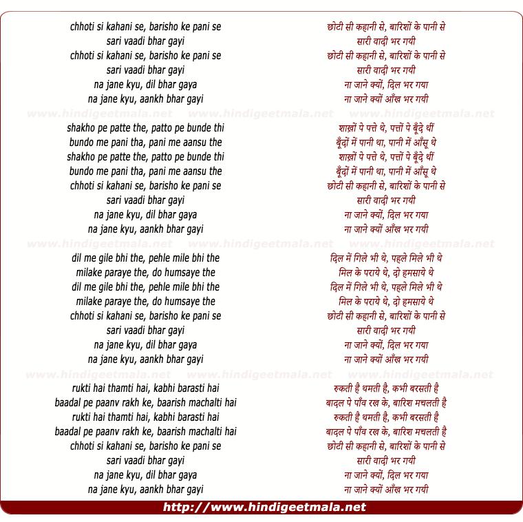 lyrics of song Chhoti Si Kahani Se