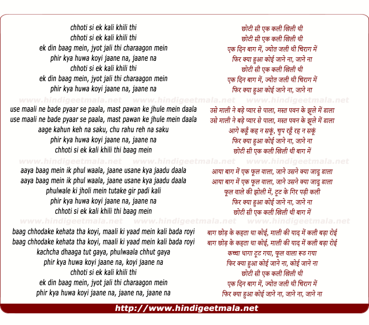 lyrics of song Chhoti Si Ek Kali Khili Thi