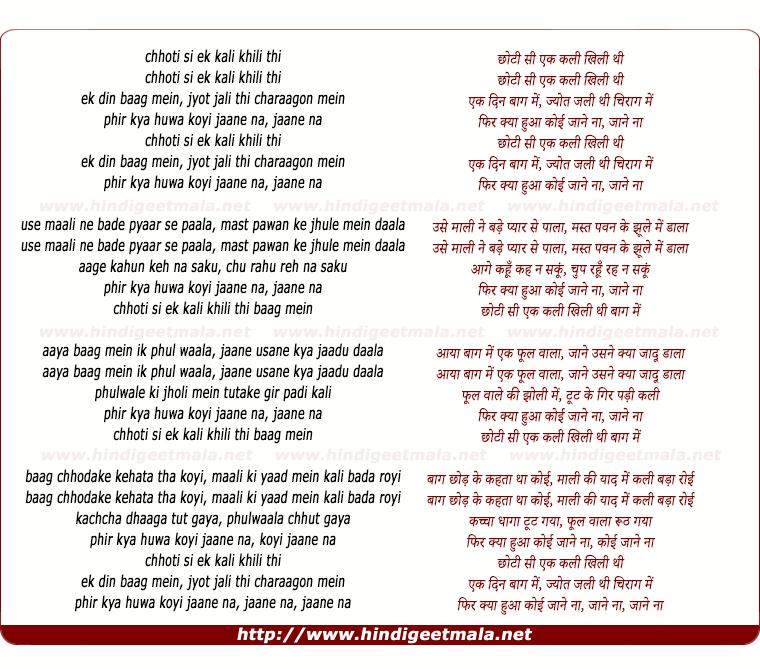 lyrics of song Chhoti Si Ek Kali Khili Thi