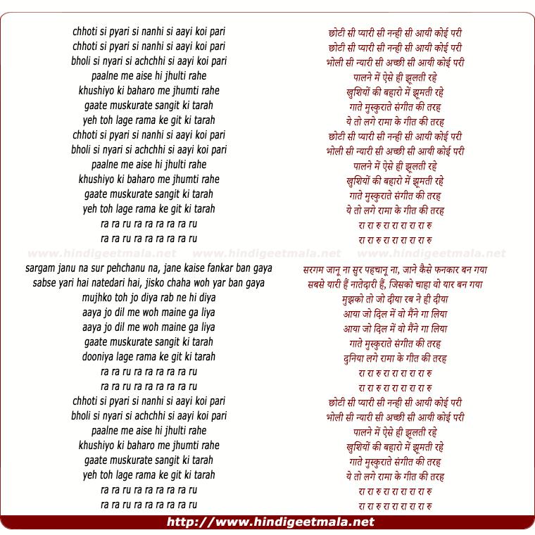 lyrics of song Chhoti Si Pyari Si Nanhi Si