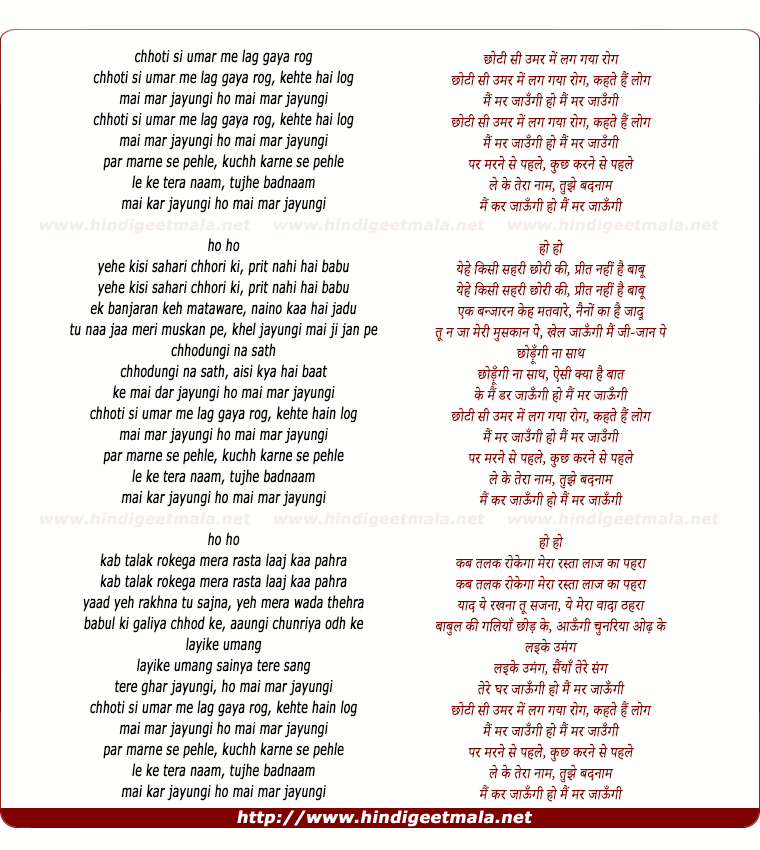 lyrics of song Chhoti Si Umar Me Lag Gaya Rog