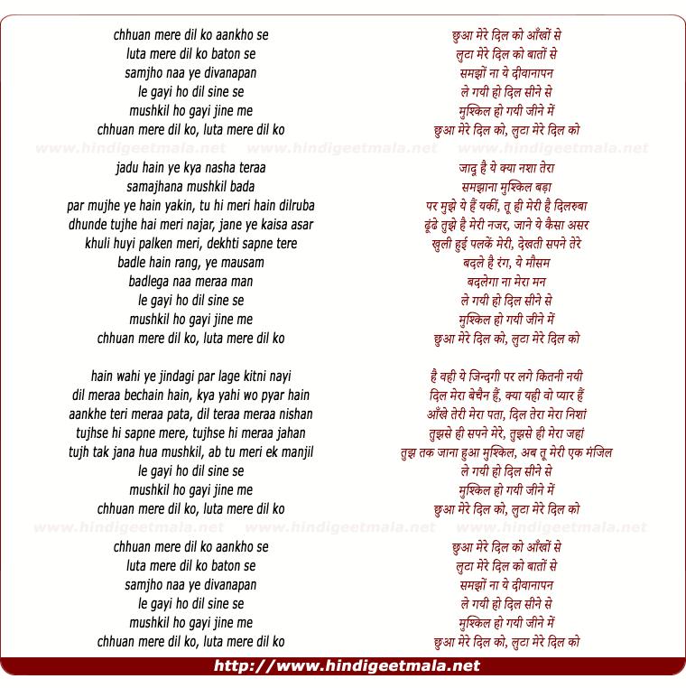 lyrics of song Chhuan Mere Dil Ko Aankho Se (Male)