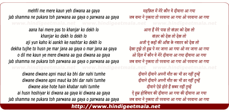 lyrics of song Chhuda Ke Daman To Ja Rahe Ho