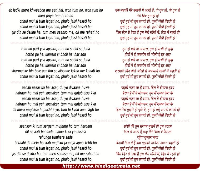 lyrics of song Chhui Mui See Tum Lagatee Ho