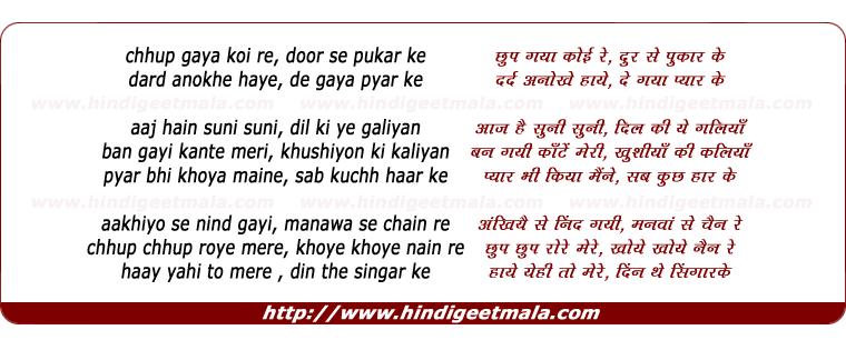 lyrics of song Chhup Gaya Koi Re Dur Se Pukar Ke
