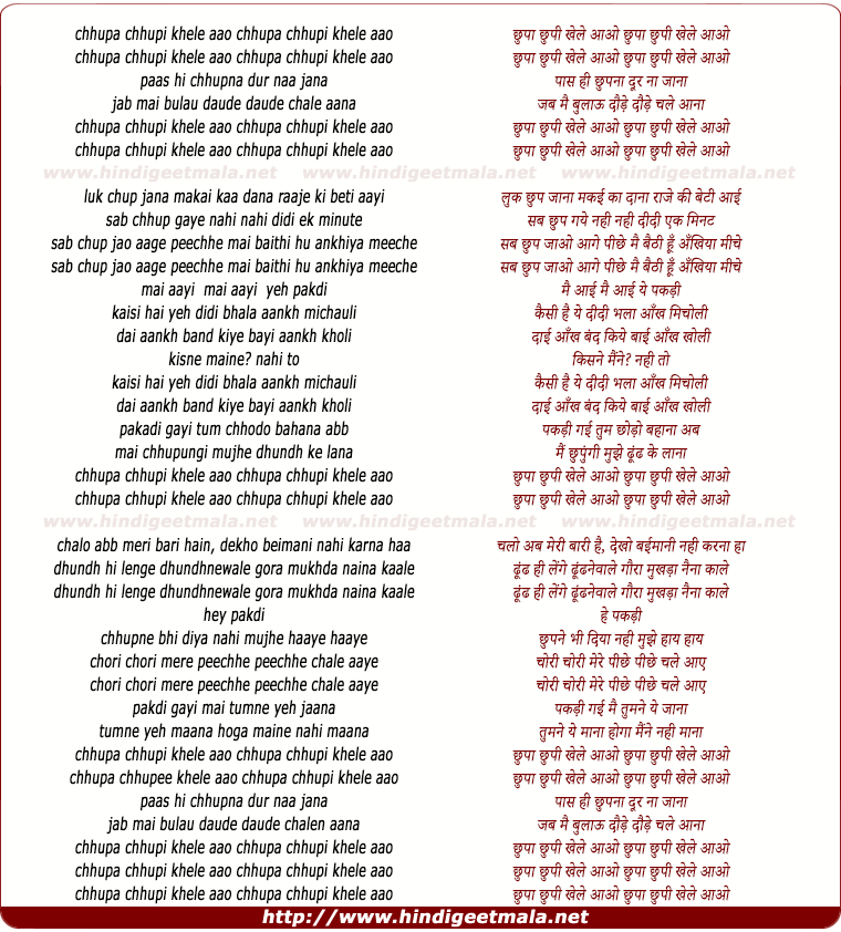 lyrics of song Chhupa Chhupee Khele Aao