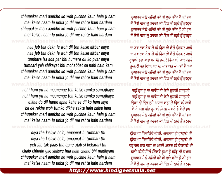 lyrics of song Chhupkar Meree Aankho Ko