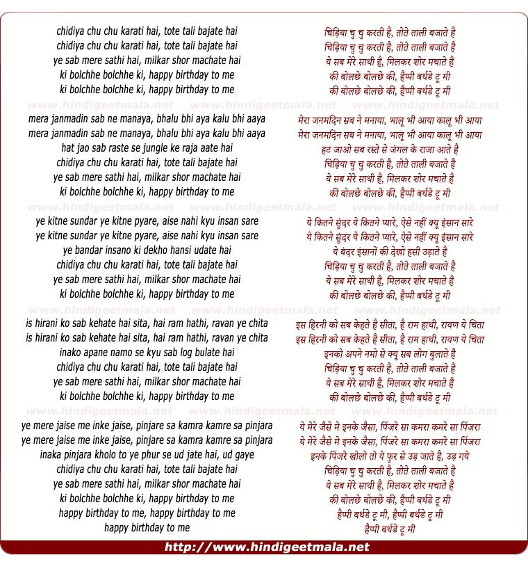 lyrics of song Chidiya Chu Chu Karti Hai