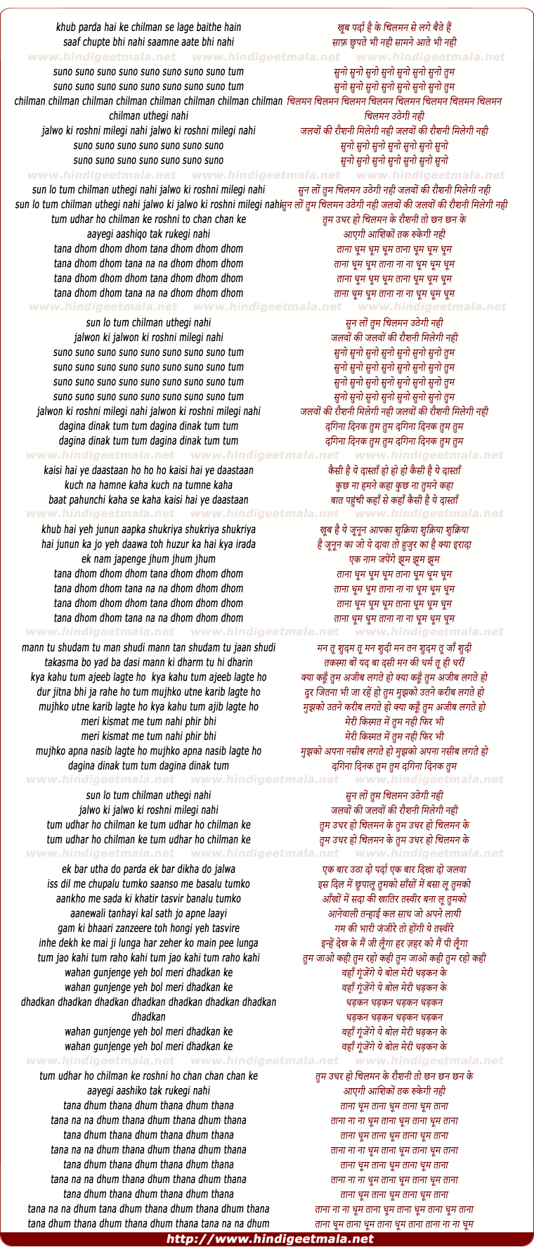 lyrics of song Chilman Uthegee Nahee