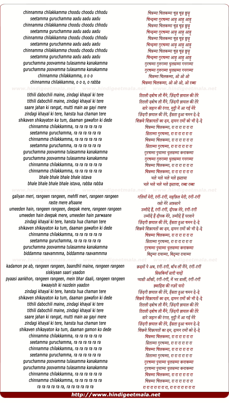 lyrics of song Titli Daboch Li Maine