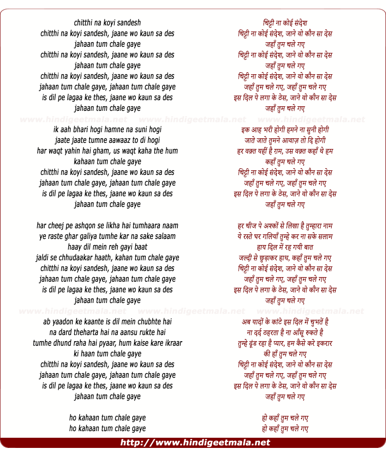lyrics of song Chitthi Na Koyi Sandes