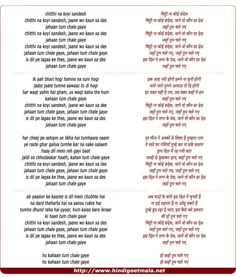 Jagjit Singh - Chithi Na Koi Sandesh Lyrics | MetroLyrics
