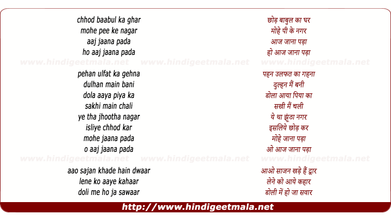 lyrics of song Chod Baabul Ka Ghar (Sad Version)