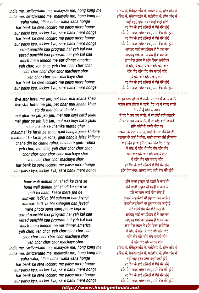 lyrics of song Chor Machaye Shor