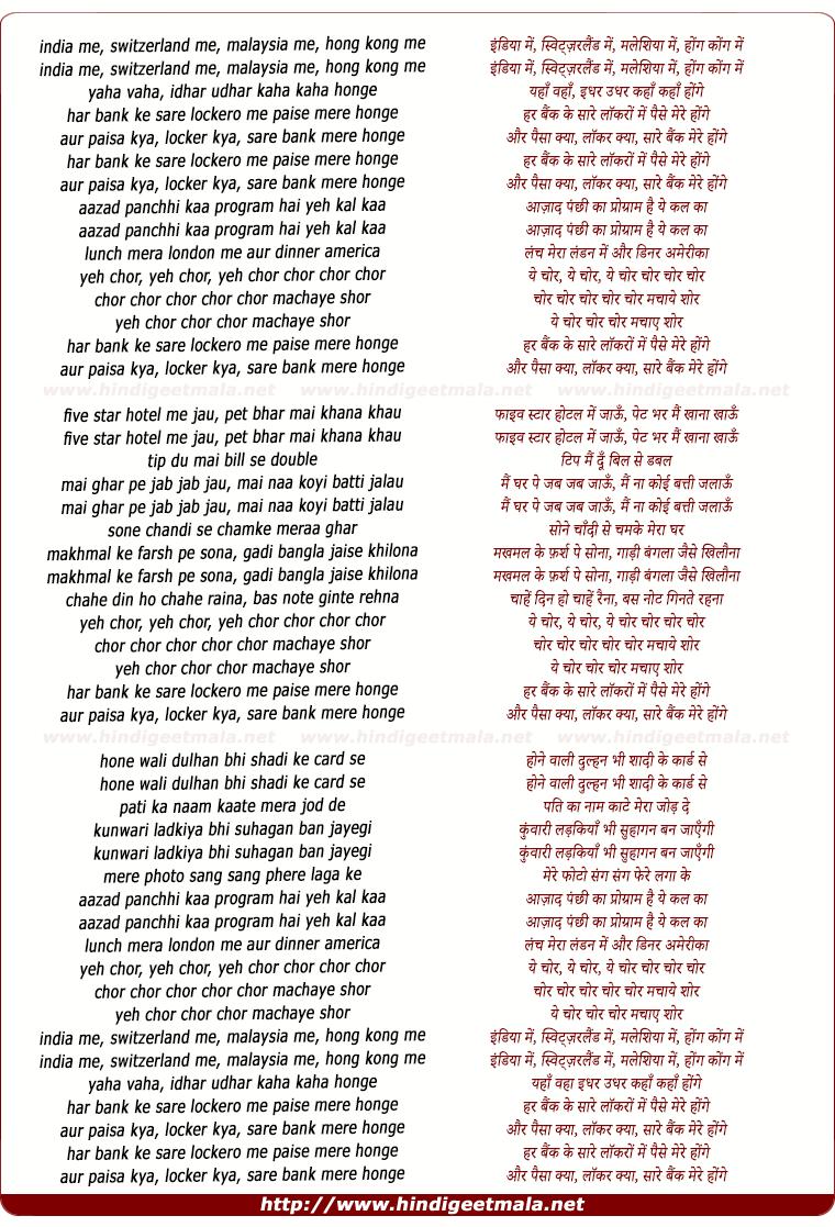 lyrics of song Chor Machaye Shor