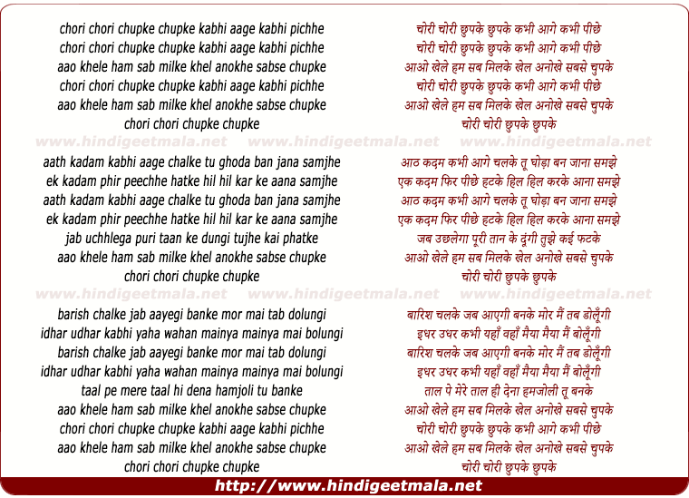 lyrics of song Choree Choree Chupke Chupke