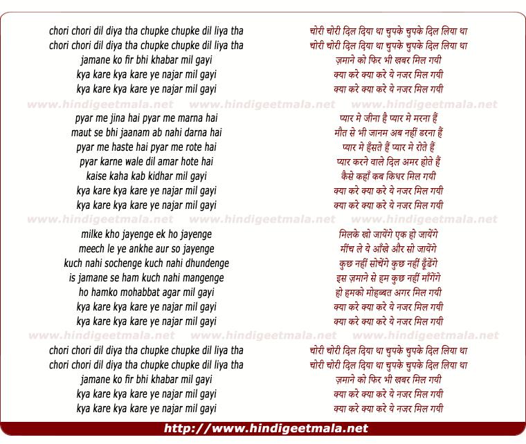 lyrics of song Chori Chori Dil Diya Tha