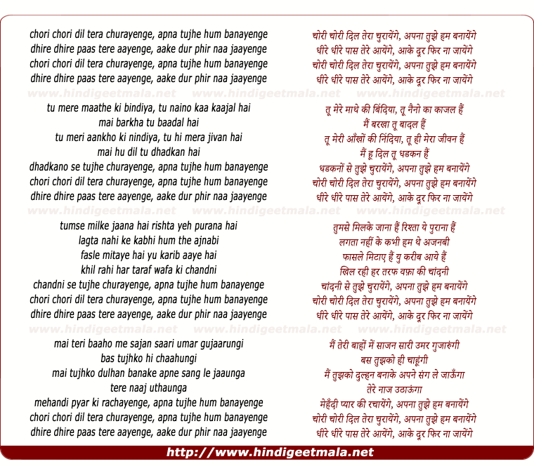 lyrics of song Chori Chori Dil Tera Churayenge