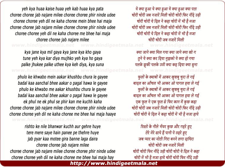lyrics of song Chori Chori Jab Najare Mili