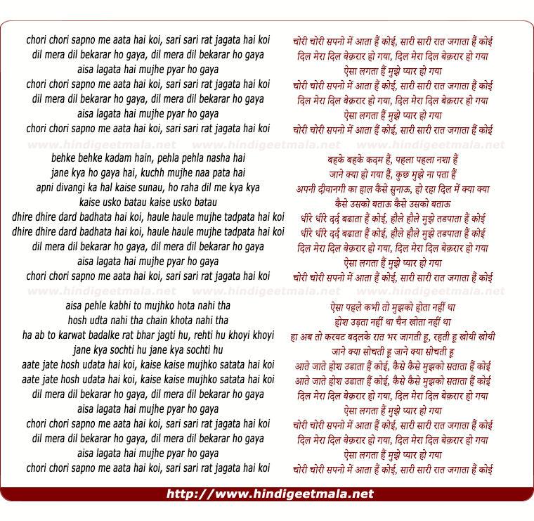 lyrics of song Choree Choree Sapno Me Aata Hai Koyi