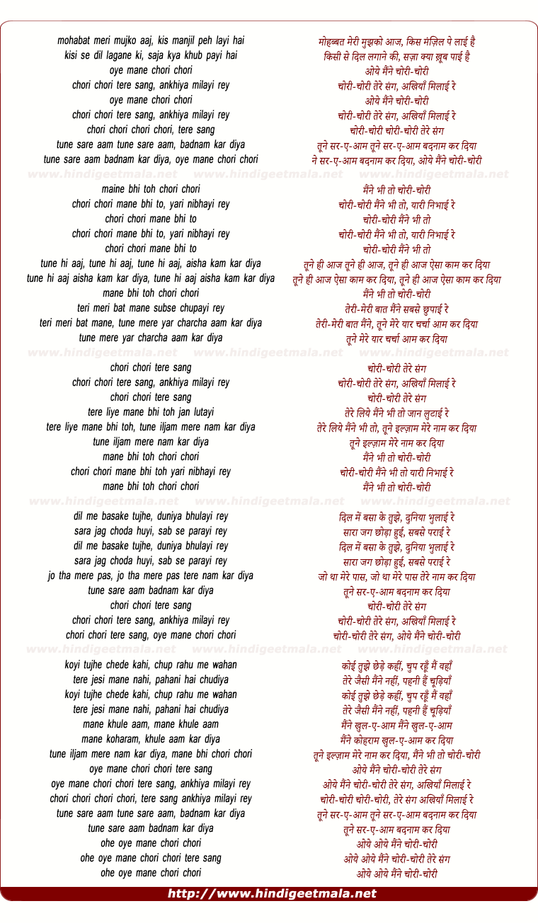 lyrics of song Choree Choree Tere Sang Tune Sare Aam